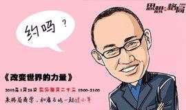 中国地产界巨头潘石屹莅临格局商学,与您一起共度小年!
