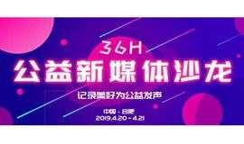 36小时|公益新媒体沙龙——网红计划
