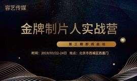 容艺•金牌制片人实战特训营(三期)3月22-24日隆重举办诚邀入营!