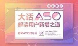 2019新开课!大环境下的ASO营销指导,解读用户新增之道