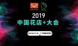 """2019第三届中国""""花店+""""大会"""