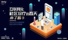 Startup Grind深圳 | 二月 | 访谈知贝儿科CEO赵强