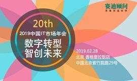 2019中国IT市场年会暨赛迪生态伙伴大会