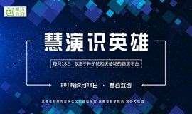 2019年2月份【慧演识英雄】项目路演沙龙
