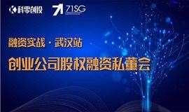 71SG · 科零创投 | 创业公司股权融资私董会