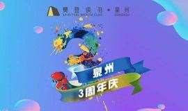 樊登读书泉州三周年庆邀请函,锦鲤书友将获得价值8888元大奖