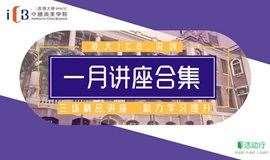 【深圳丨港大ICB-1月份讲座合集】