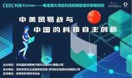 CEEC科技Corner | 中美贸易战与中国的科技自主创新,深业上城CEEC 1月12日首场开讲!