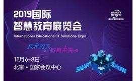 SmartShow2019智慧教育大会