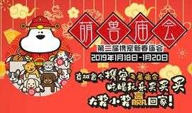 萌兽派2019新春庙会-犬叫吉门迎贺岁,金猪报喜闹新春!