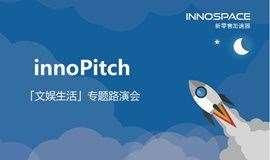 innoPitch | 文娱生活专题路演会
