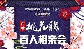 【广州桃花缘百人相亲会】-成功率88%,新年脱单专场