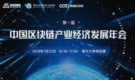 第一届中国区块链产业经济发展年会
