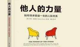 海峰国学心理●读书会《他人的力量》如何寻求受益一生的人际关系