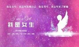 """2019.3.8武汉""""我是女生""""首个女生专属演唱会"""