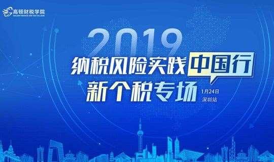 2019纳税风险实践中国行-新个税深圳站