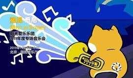 【平价赠票】遇见·悉尼 - 阳光爱乐年度专场音乐会,即将上演!