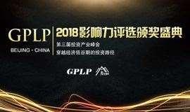 """穿越低谷期的投资路径  """"2019 GPLP投资产业峰会暨影响力颁奖盛典""""震撼启幕"""