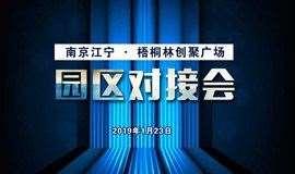 2019年1月23日 | 南京江宁 · 梧桐林创聚广场——园区对接会