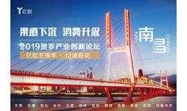 2019亿欧贺岁产业创新论坛·南昌站