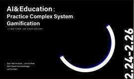"2019 AI & 教育学术论坛——STEM教育如何实现""实践、系统思维、游戏化教学"""