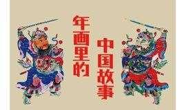 年画里的中国故事