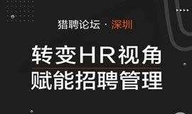 猎聘论坛《转变HR视角,赋能招聘管理》(深圳站)