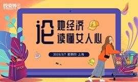 """投资界沙龙——论""""她经济"""":读懂女人心"""