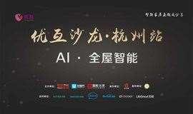 智能家居主题式分享——优互沙龙·杭州站