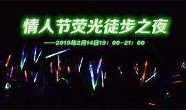 情人节北京朝阳公园荧光夜徒交友会,百分之百成功约会