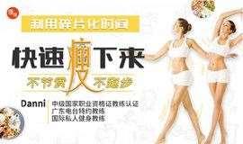 利用碎片化时间,不节食,不跑步,快速瘦下来