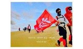 【一生必去一次系列·沙漠】 库布齐神奇徒步穿越之旅,休闲徒步,行摄线路