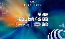第四届i-EDU教育产业投资峰会