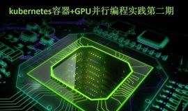 """关于""""kubernetes容器+GPU并行编程实践第二期培训班""""通知"""