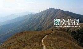 【已成行】卫奕信径九/十段12公里穿越 第10期 2月23日