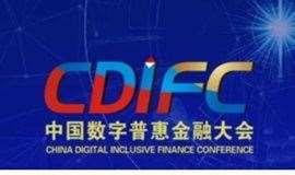 2019中国数字普惠金融大会暨数字普惠金融先锋榜评选通知