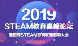 2019-STEAM教育行业盛典