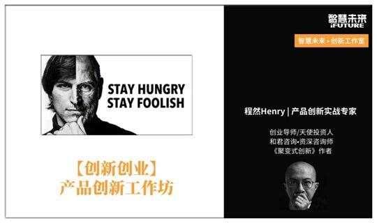 【创新创业】产品创新工作坊