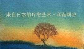 来自日本的疗愈艺术,和谐粉彩