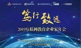 笃行·致远——2019互联网教育企业家年会