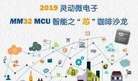 """2019灵动微电子智能之""""芯""""咖啡沙龙——杭州、北京、成都、广州"""