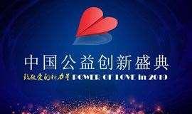 中国公益创新盛典-2019致敬爱的新力量