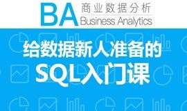 北京 | 给数据新人准备的SQL入门课