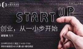 香港大学公开讲座|创业,从一小步开始