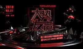 大势发声-克劳锐第三届中国新媒体峰会暨TOPKLOUT AWARDS 颁奖盛典
