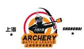 ASAS活动:弓箭对战