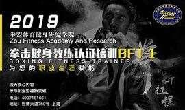 众悦VIP/邹市明-拳击健身教练认证课程(Boxing Fitness Trainer Level-1)BFT-1 课程/第一期