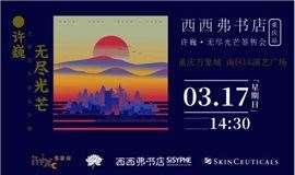 【西西弗书店·重庆】许巍全新音乐创作专辑《无尽光芒》签售会