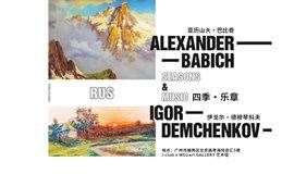 四季·乐章 俄罗斯艺术家亚历山大·巴比奇&伊戈尔·德穆琴科夫油画联展
