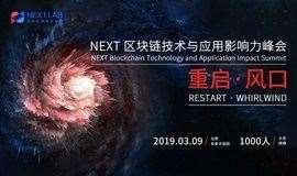 NEXT区块链技术与应用影响力峰会